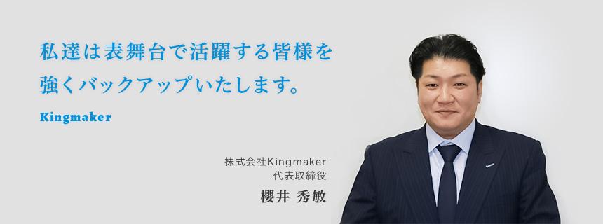 私達は表舞台で活躍する皆様を強くバックアップいたします。代表取締役 櫻井 秀敏