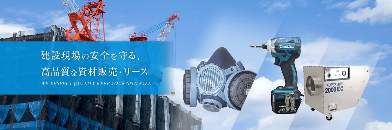 建設現場の安全を守る、高品質な資材販売・リース